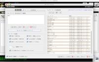 パンドラ2(Pandora2)mac版でお宝キーワード選び実践風景