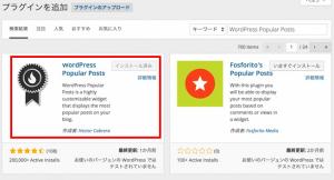 WPブログも人気記事ランキング設置で滞在時間をアップ!