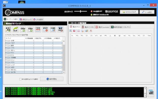 SEO分析ツールCOMPASS(コンパス)のレビューと特典