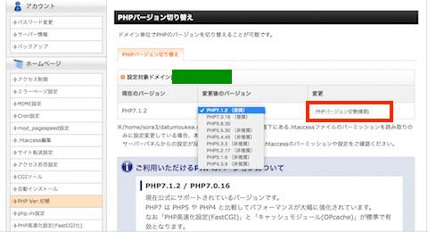 プラグインWordPress Popular Postsの更新でエラー!の原因と対策
