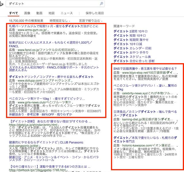 検索エンジンbingからのアクセスが増えています。