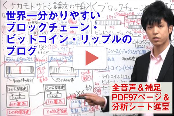 無料で次世代起業家育成セミナー動画を見るだけで1万円?