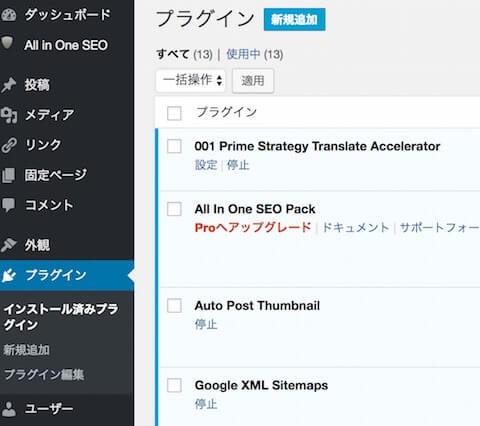 ワードプレスで短縮URLを簡単に作るプラグインとは?