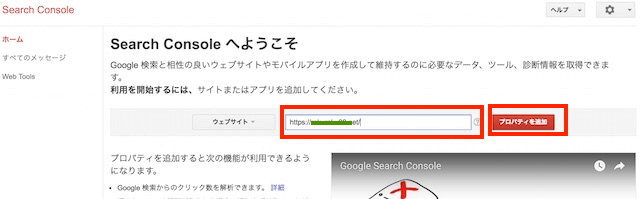 グーグルにブログをお知らせ!サーチコンソールに登録方法図解!
