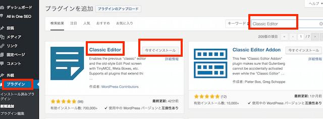 WordPress 5.0 にバージョンアップ(更新)した時のプラグイン「Classic Editor」図解