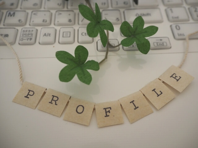 ブログの管理人プロフィール記事の必要性と3つのコツ!