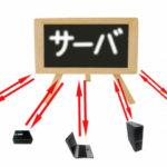 ブログ初心者のレンタルサーバー選びのコツ【比較表・失敗談あり】