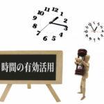 ブログ初心者が勉強で時間短縮する為の9つのこつ