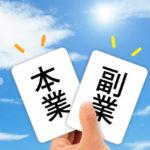 ネット副業10選!ネット初心者におすすめ順とポイント!