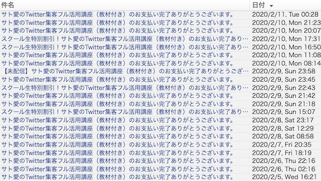 Twitter集客講座売れ行き数2/11早朝