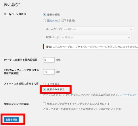 WPブログの表示設定