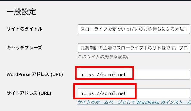 WPブログの一般設定