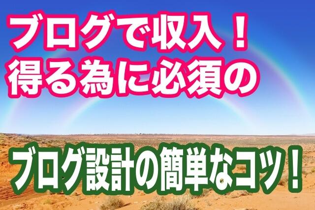 ブログで1万円を得る為に必須!ブログ設計の基本6個のコツnote紹介