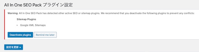 All In One SEO Pack更新でGoogle XML Sitemaps との競合エラーで警告の対策他