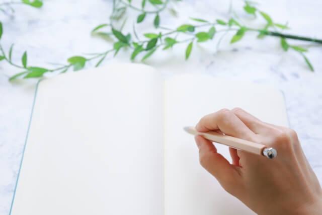 書く瞑想(ジャーナリング)でストレス解消で夢を叶える簡単なコツ!