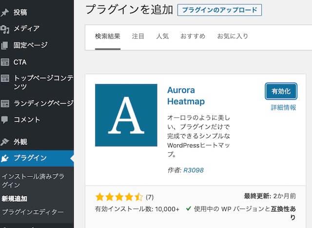 WordPressヒートマッププラグインAurora Heatmapの使い方図解【無料版】