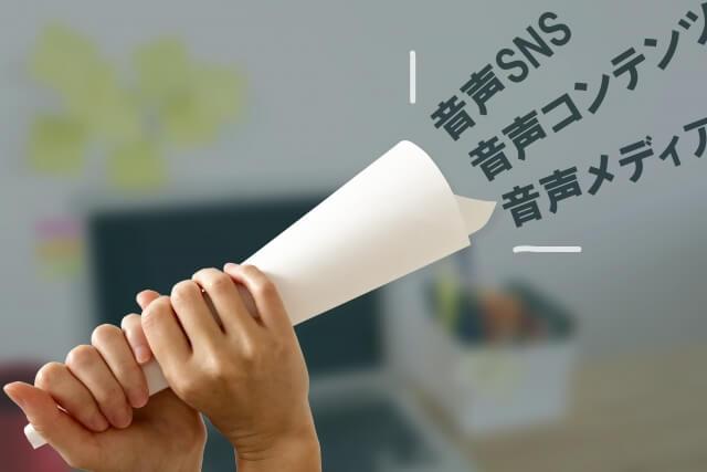 stand.fm(スタエフ)フォロワーの増やし方7つとブログ連携3つでアクセスup
