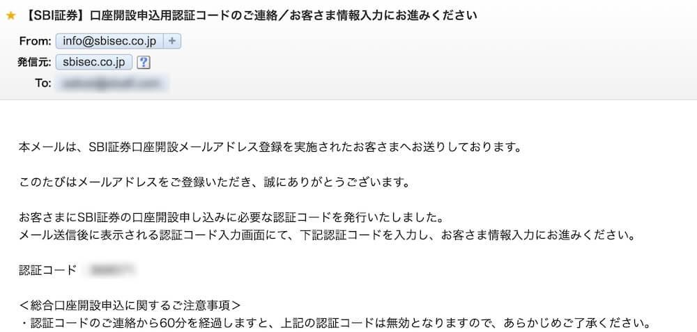 sbi口座開設申し込み受付メール