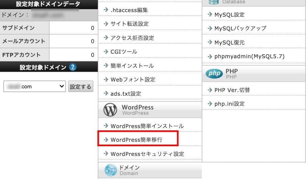 エックスサーバー WordPress簡単移行1