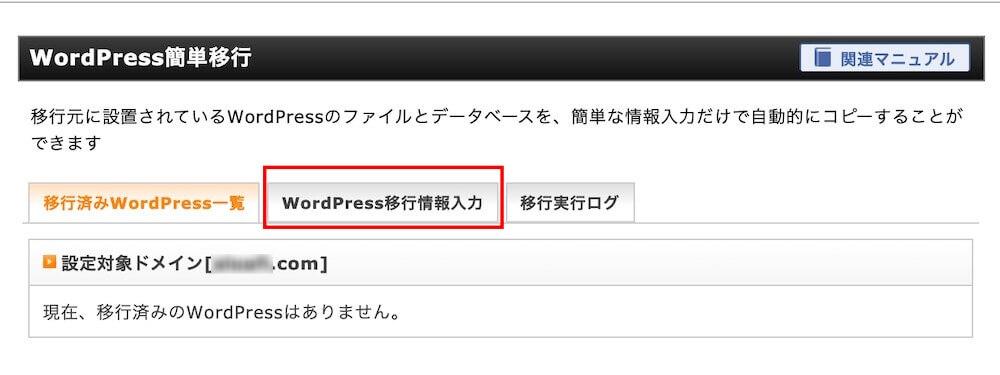 エックスサーバー WordPress簡単移行2