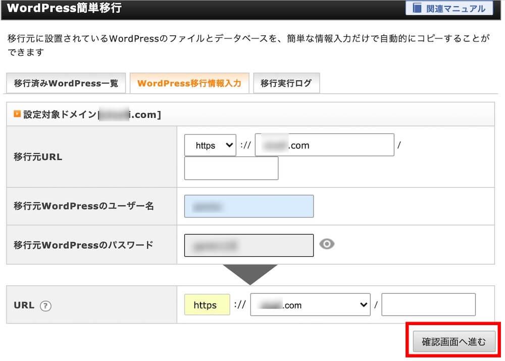 エックスサーバー WordPress簡単移行3
