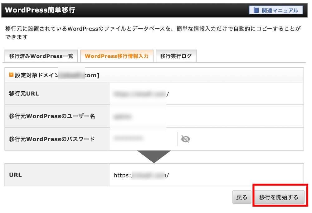 エックスサーバー WordPress簡単移行4