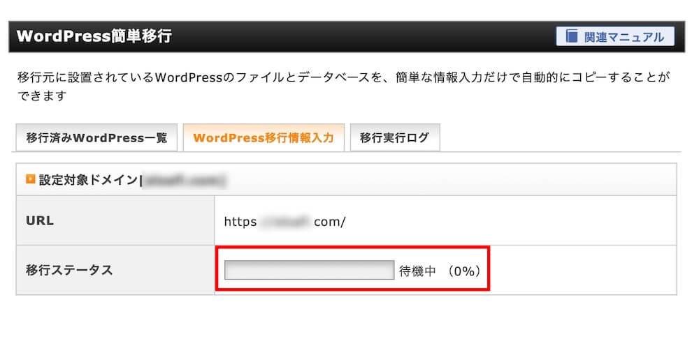エックスサーバー WordPress簡単移行5