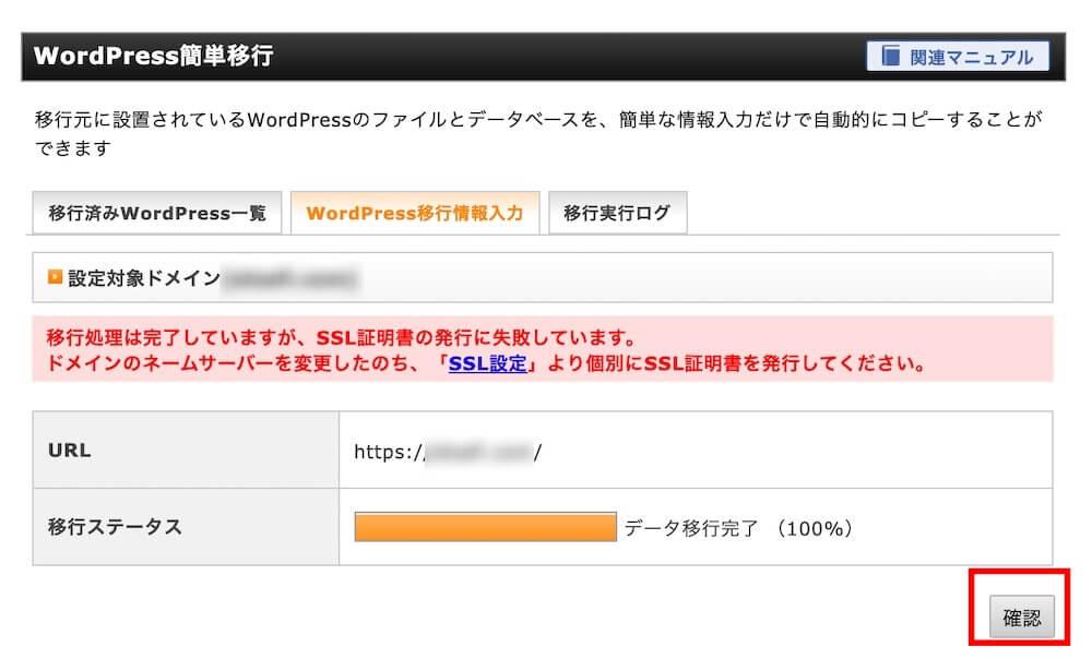 エックスサーバー WordPress簡単移行6
