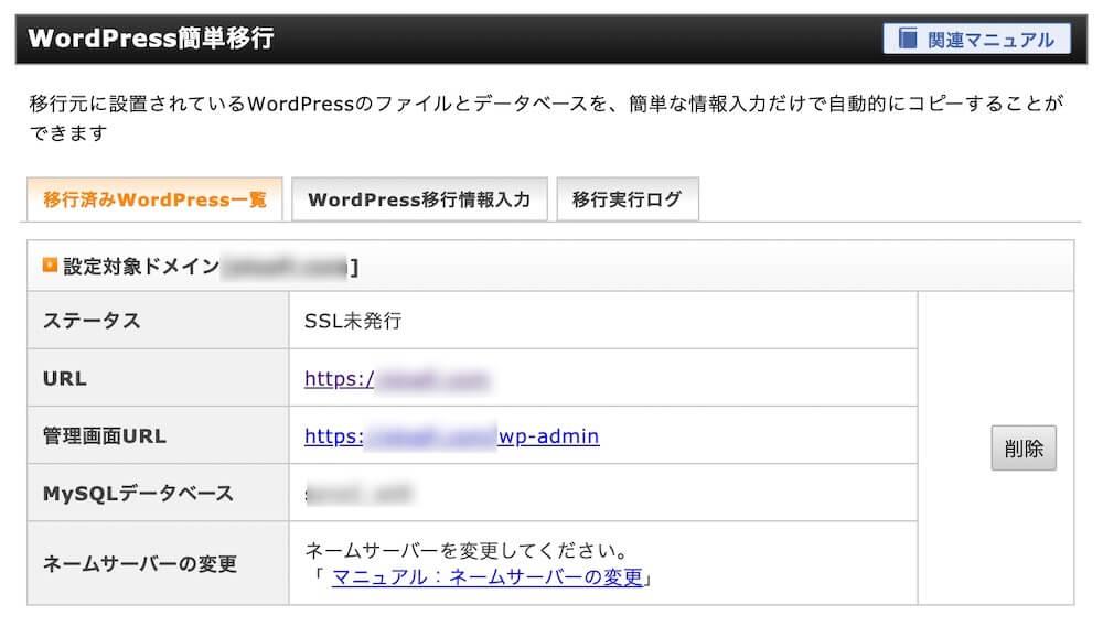 エックスサーバー WordPress簡単移行7