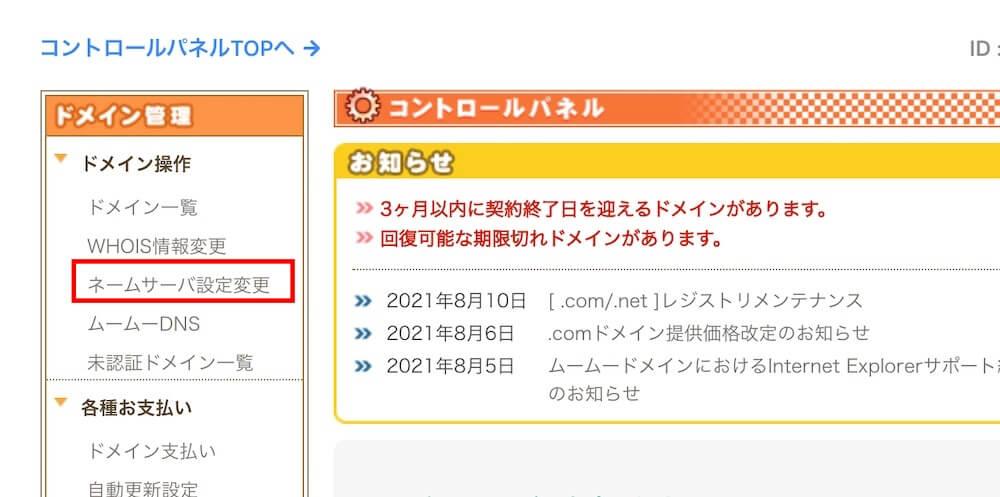 ネームサーバーの変更1