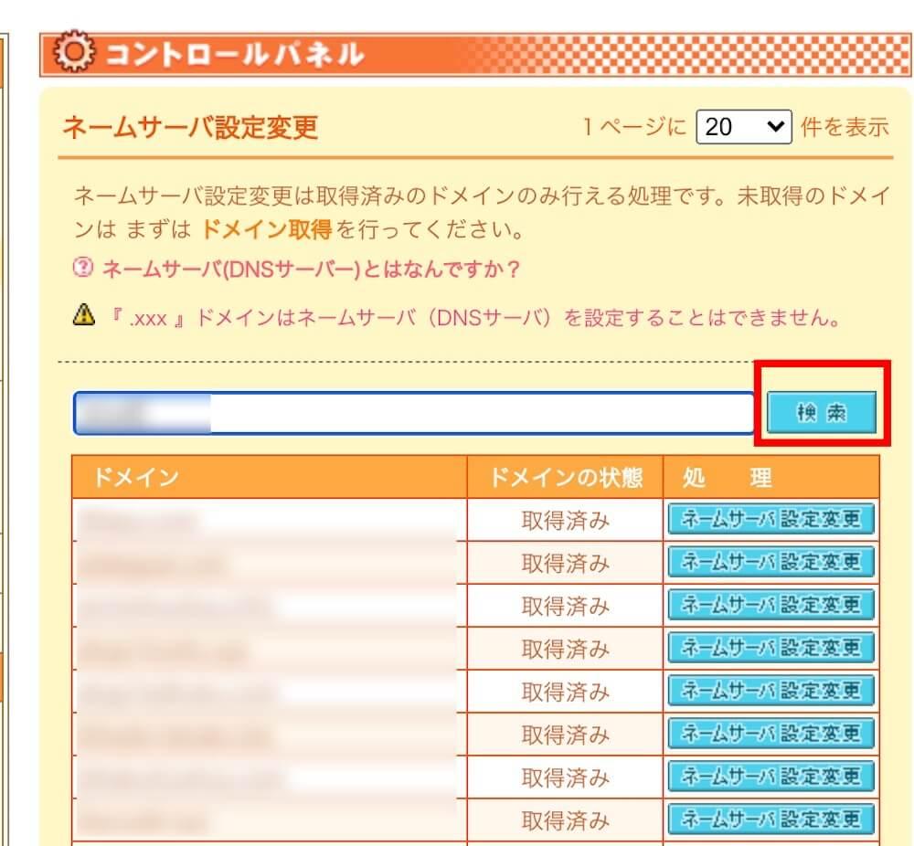 ネームサーバーの変更2