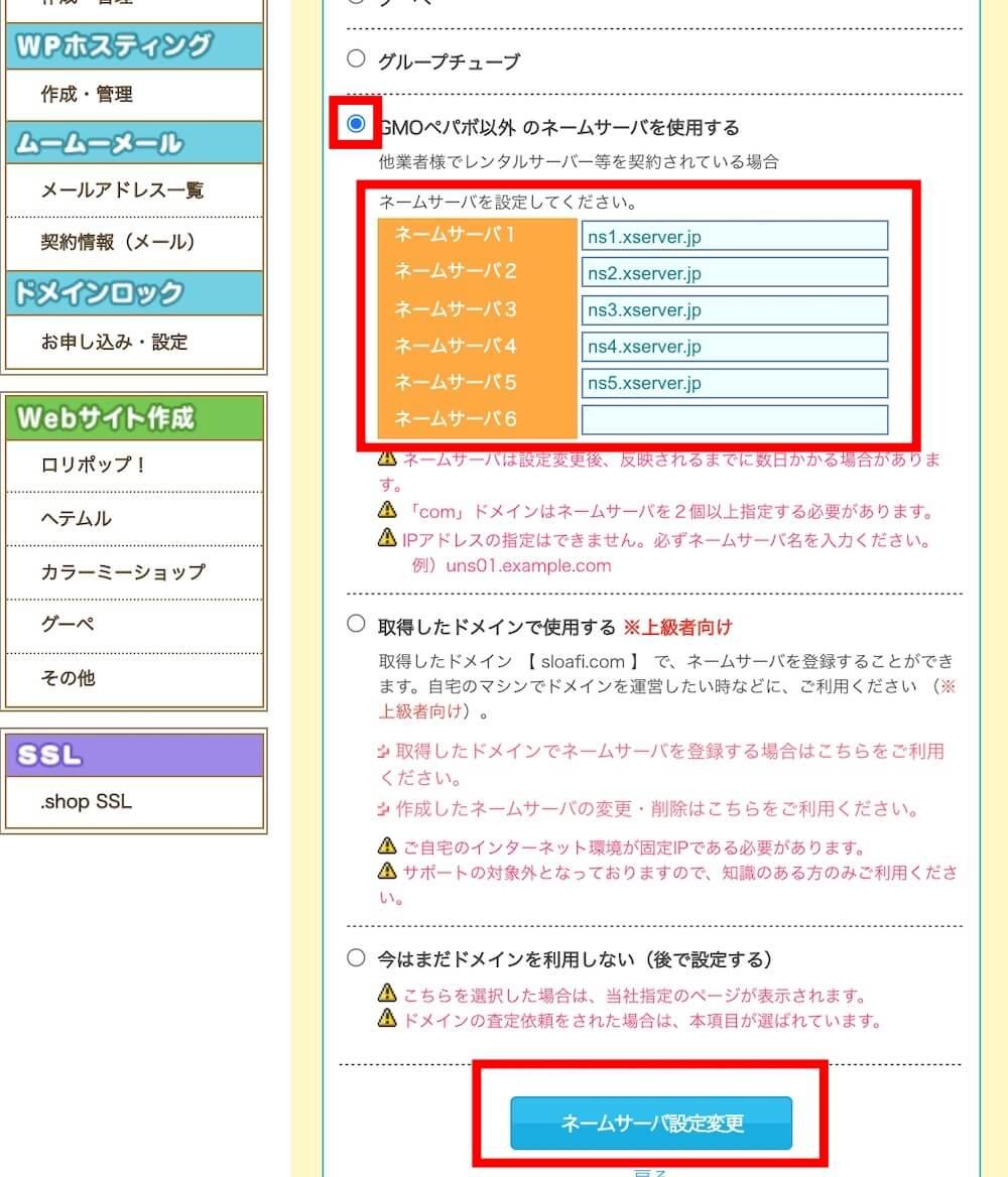 ネームサーバーの変更4