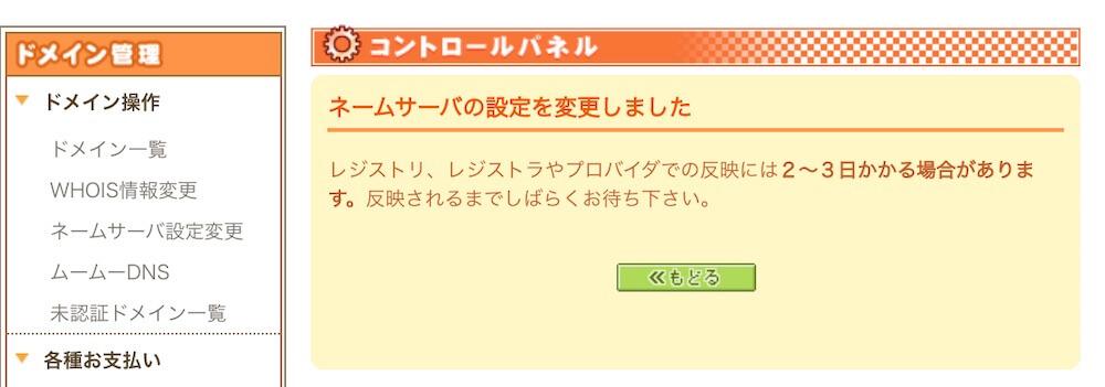 ネームサーバーの変更5