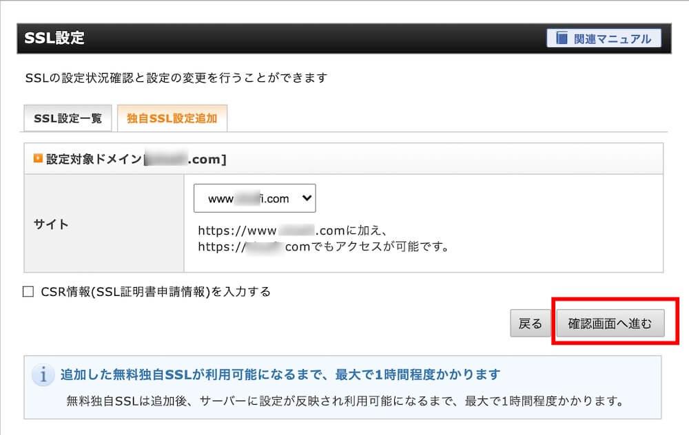 SSL設定3