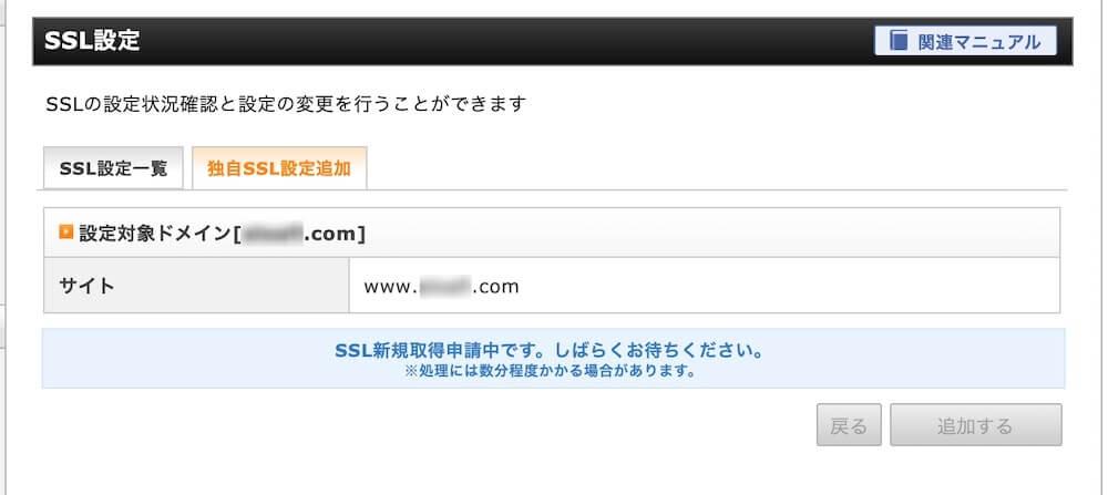 SSL設定途中