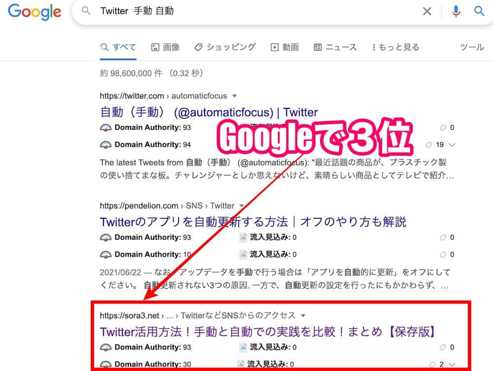 Google3位